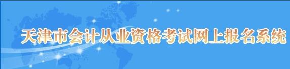 2016年天津武松娱乐资格考试报名入口