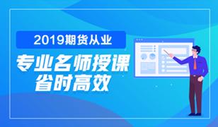 2019期货千亿国际qy8资格考试辅导